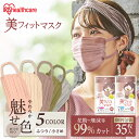 マスク 血色マスク 美フィットマスク 7枚入×5個セット (35枚) PK−BFC7M PK−BFC7S 送料無料 マスク 不織布 カラーマ…