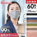 【10%ポイントバック!】血色マスク 不織布 アイリスオーヤマ カラーマスク プリーツマスク APN-60L 60枚入送料無料 …