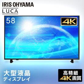 大型液晶ディスプレイ ILD-B58UHDS-B ブラック 送料無料 モニター 液晶モニター モニタ 液晶ディスプレイ ディスプレイ 4K 映像 壁掛け 会議 大型ディスプレイ 広視野角 グレア アイリスオーヤマ