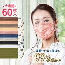 血色マスク 不織布 アイリスオーヤマ カラーマスク プリーツマスク APN-60L 60枚入送料無料 マスク 風邪 花粉 不織布 …