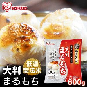 まるもち 低温製法米 生まるもち 大判個包装 600g 餅 もち お餅 丸餅 大判 国産 個包装 アイリスオーヤマ