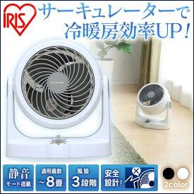 サーキュレーター 扇風機 静音 8畳 部屋干し 新生活 アイリスオーヤマ PCF-HD15N-W・PCF-HD15N-B コンパクト卓上 固定タイプ[公式ショップ限定保証] あす楽