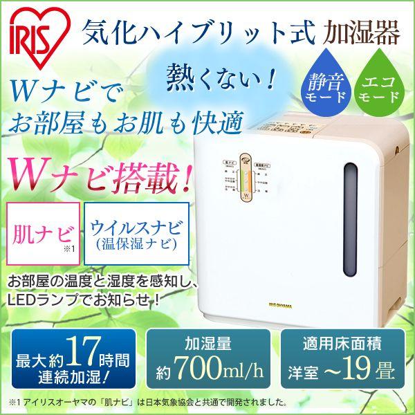 加湿器 気化ハイブリット 700ml ARK-700-U ベージュ アイリスオーヤマ 省エネ 潤い 静か[公式ショップ限定保証]