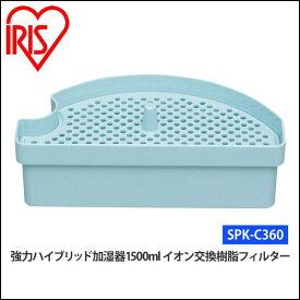 [安心延長保証対象]加湿器 ハイブリッド 強力 1500ml イオン交換樹脂カートリッジ SPK-C360 アイリスオーヤマ 送料無料