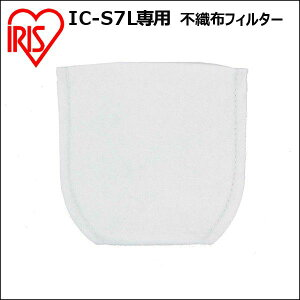 [安心延長保証対象]掃除機 コードレス スティック掃除機 別売品 不織布フィルター CF1110 アイリスオーヤマ 人気 ランキング 掃除機