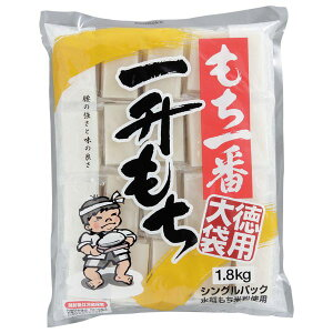 餅 お正月 モチ お餅 もち一番一升もち 徳用大袋 シングルパック 1.8kg 元旦 切り餅 切りもち アイリスオーヤマ