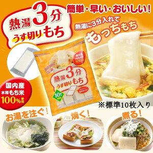 熱湯3分うす切りもち (シングルパック) 270g アイリスオーヤマ 切り餅 餅 お餅 モチ