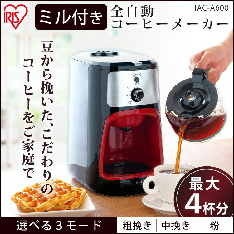 コーヒーメーカー おしゃれ ミル付き 全自動 全自動コーヒーメーカー IAC-A600 豆挽き ドリップ アイリスオーヤマ[cpir][iris60th]