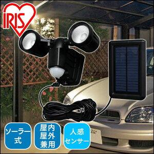 防犯灯 LED 人感センサー 屋外 ソーラー式センサーライト 高輝度 2灯式 LSL-SBTN-400 玄関照明 玄関灯 アイリスオーヤマ