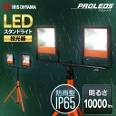 led投光器 LEDスタンドライト ワークライト 現場 仕事 作業灯 作業用照明 業務用 10000lm LWT-10000ST アイリスオーヤ…