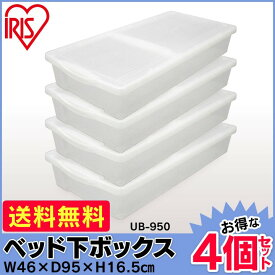 4個セット ベッド下ボックス UB-950 ナチュラル アイリスオーヤマ 衣類収納ケース 衣装ケース 収納ボックス プラスチック フタ付き