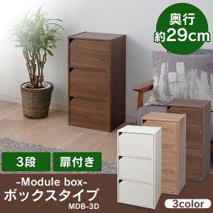 モジュールボックス扉付MDB-3Dアイリスオーヤマ収納棚オシャレ安い扉付き収納