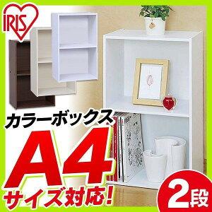 カラーボックスCBボックス2段A4サイズ対応CX-2Fアイリスオーヤマ収納家具収納棚収納ラック本棚おしゃれ