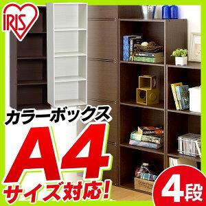 カラーボックスCBボックス4段A4サイズ対応CX-4Fアイリスオーヤマ収納家具収納棚収納ラック本棚おしゃれ在庫限り