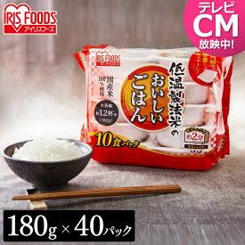 パックご飯 米 お米 低温製法米 低温製法米のおいしいごはん 180g×40パック アイリスフーズ 白米 ゴハン ご飯 一人暮らし アイリスオーヤマ