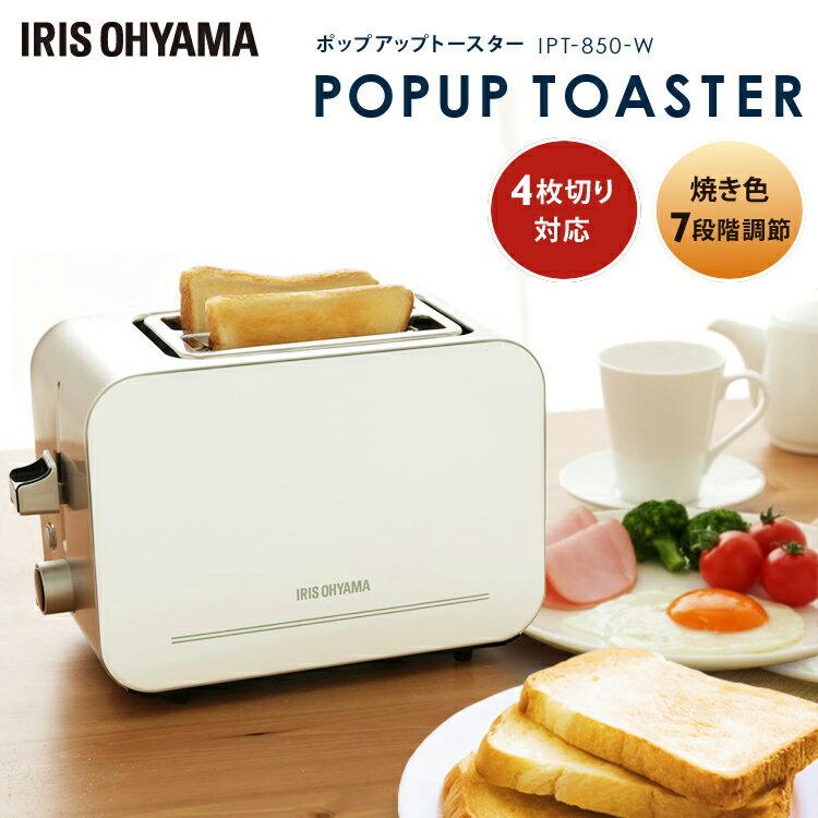 トースター ポップアップ IPT-850-Wあす楽対応 新生活 送料無料 ポップアップトースター パン おしゃれ オシャレ 4枚切り 2枚 厚切り 食パン 解凍 くず受け お手入れ簡単 調理家電 家電 かわいい コンパクト 小型 朝食 トースト シンプル 一人暮らし アイリスオーヤマ