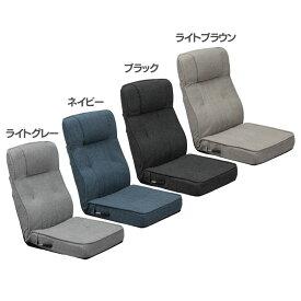 レバー付きハイバック座椅子 IRS048 送料無料 リクライニング 角度調節 フルフラット チェア ライトグレー・ネイビー・ブラック・ライトブラウン【D】