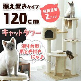 キャットタワー QQ80350 送料無料 キャットタワー キャットランド 猫の室内遊具 猫のおもちゃ 上下運動 猫用品 猫 猫用 ねこ ネコ ペット用品 ペット あす楽 【D】 アイリスオーヤマ