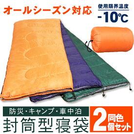 【2個セット】シュラフ 封筒タイプ M180-75寝袋 ねぶくろ 封筒型 キャンプ アウトドア グリーン ネイビー オレンジ【D】 アイリスオーヤマ あす楽