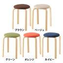 ★あす楽対応★木製スツール ファブリック SL-02Fウッド 椅子 チェア スタッキング 木目 腰掛け いす イス 丸椅子 玄…