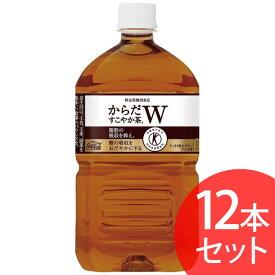【12本セット】からだすこやか茶W 1050mlPET 送料無料 コカコーラ 飲料 ドリンク 茶 ペットボトル コカ・コーラ 単品【TD】 【代引不可】