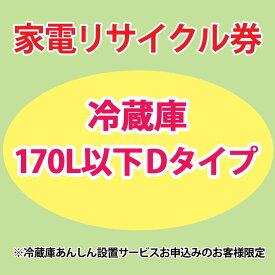 家電リサイクル券 170L以下 Dタイプ ※冷蔵庫あんしん設置サービスお申込みのお客様限定【代引き不可】