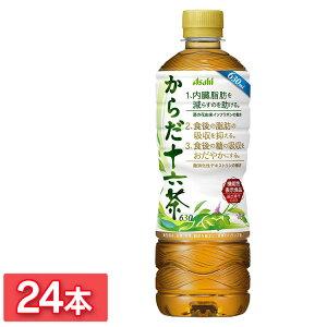 【24本入】からだ十六茶630 PET630ml お茶 健康 カフェインゼロ カロリーゼロ 血糖値 内臓脂肪 ペットボトル 630ml 機能性表示食品 アサヒ飲料 【D】
