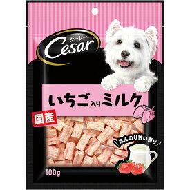 CES11 シーザーS いちご入りミルク 100g おやつ ミルク いちご スナック Cesar 100g 全犬種 犬 間食 【TC】