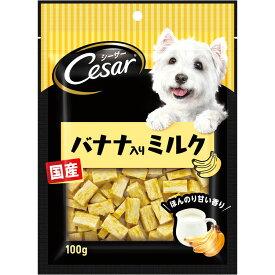 CES12 シーザーS バナナ入りミルク 100g おやつ ミルク バナナ スナック Cesar 100g 全犬種 犬 間食 【TC】
