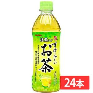【24本入】 すばらしい抹茶入りお茶 猛暑 熱中症 水分補給 緑茶 ペットボトル サンガリア 【D】