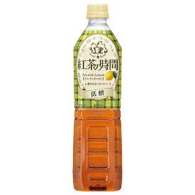 【24本入】 紅茶の時間 ティーウィズレモン低糖 PET 930ml 503717紅茶 ペットボトル ケース レモン 低糖 24本 セット 飲料 ドリンク UCC 【D】