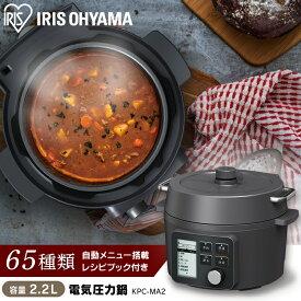 電気圧力鍋 2.2L ブラック KPC-MA2-B 送料無料 ナベ なべ 電気鍋 手軽 簡単 使いやすい 料理 おいしい 黒 アイリスオーヤマ 調理家電 家電 圧力鍋 かんたん あす楽