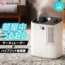 加湿器 サーキュレーター加湿器 HCK-5519 扇風機 空気循環 ウィルス 風邪 潤い 喉 のど 加湿 アイリスオーヤマ あす楽