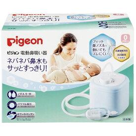 電動鼻吸い器 送料無料 鼻吸い器 鼻吸い機 電動 グッドデザイン pigeon ベビー用品 ピジョン 【D】