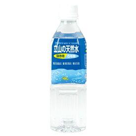 【24本入】 立山の天然水 5年保存用 500ml 水 長期保存 ミネラルウォーター 備蓄水 500ml marusan 防災 ペットボトル 24本 マルサンアイ 【D】