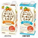 \P10倍!20日4H限定20時〜/【12本入】 毎日おいしいローストアーモンドミルク 1L ミルク 微糖 砂糖不使用 アーモン…