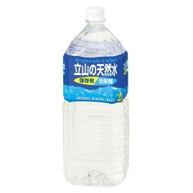 【12本入】 立山の天然水 5年保存用 2L 水 長期保存 ミネラルウォーター 備蓄水 2L marusan 防災 ペットボトル 12本 マルサンアイ 【D】