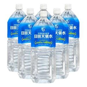 日田天領水 2L×10本 PET