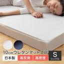 日本製高反発マットレス極厚10cmタイプ 一枚もの シングル 送料無料 ウレタンマットレス 高反発 高密度 寝具 ネイビ…