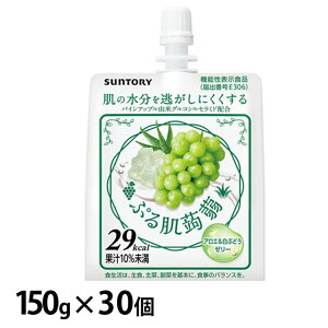 【30個】ぷる肌蒟蒻アロエ&白ぶどう 150gパウチ FPKW6 送料無料 サントリー 蒟蒻ゼリー 機能性表示食品 こんにゃくゼリー サントリー 【D】【nomu】
