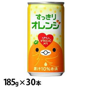 【30本】神戸居留地 すっきりオレンジ 缶 185g オレンジジュース 果汁ジュース ジュース 国産 缶ジュース 国産 缶ジュース 箱 子ども フルーツジュース 富永貿易 【D】