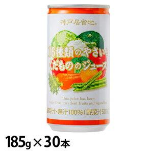 【30本】神戸居留地 16種のやさいとくだもののジュース 缶 185g 野菜ジュース ミックスジュース 100パーセント ミニ缶 富永貿易 【D】