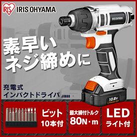 充電式インパクトドライバ JID80 送料無料 電動ドライバー ドライバー ドライバ 工具 電動 充電式 インパクトドライバ インパクトドライバー ライト ライト付き LEDライト ビット ネジ締め DBL1015