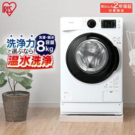 [安心延長保証対象]ドラム式洗濯機 8.0kg ホワイト FL81R-W 送料無料 洗濯機 ドラム式 温水 全自動 部屋干し タイマー 衣類 洗濯 ランドリー ドラム式 温水洗浄 なるほど家電 白物家電 アイリスオーヤマ 無料設置サービス【11家】