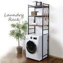 ランドリーラック LRP-301 送料無料 ランドリーラック ランドリー収納 ラック 収納 棚 洗濯用品 ブラック ホワイト【D】
