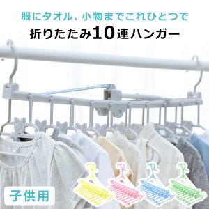 折りたたみ10連ハンガー 88-1211ベビーハンガー ハンガー 折りたたみ 子供用 洗濯 キッズ 10連 コンパクト 多用途 キッズハンガー パウダーイエロー パウダーグリーン パウダーブルー パウダー