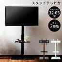 スタンドテレビ台 STV-660送料無料 TV台 テレビスタンド VESA規格対応 強化ガラス 自立スタンド 耐荷重40kgまで 高さ…