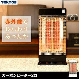 TEKNOSカーボンヒーター2灯 CH-IR900W CH-IR901Kストーブ ヒーター 暖房 暖房器具 首振り 温か あったか 家電 テクノス TEKNOS ホワイト ブラック【D】