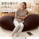 ビーンズ MAX  送料無料 クッション もちもち 日本 特大 ビーズクッション 人気 ブルー レッド グリーン グレー ブラ…