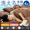 布団セット シングル 洗える ほこりが出にくい 4点セット掛け敷き布団セット 洗濯 掛け布団 敷布団 枕 シングルサイズ…